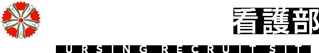 社会福祉法人恩賜財団済生会支部茨城県済生会 水戸済生会総合病院 看護部